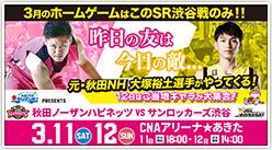 CNAアリーナ★あきたに秋田県ご当地キャラクター大集合!