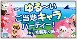 「第5回ゆる~いご当地キャラパーティー!in湘南茅ヶ崎」開催!