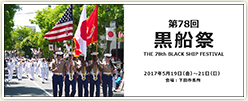 「第78回黒船祭」参加キャラ募集!