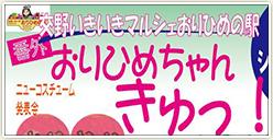 「おりひめちゃん きゅっ!」開催!