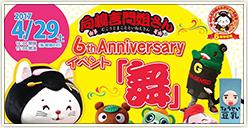 「向嶋言問姐さん 6th Anniversaryイベント『舞』」開催!