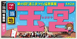 「ぎふコスプレパレード2017春」開催!