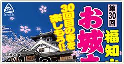 「第30回福知山お城まつり」開催!