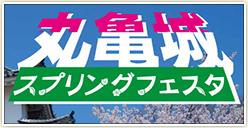「丸亀城スプリングフェスタ」開催!