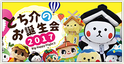「とち介のお誕生日会2017」開催!
