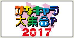 「かなキャラ大集合!2017」開催!