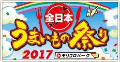 「全日本うまいもの祭り2017」開催!