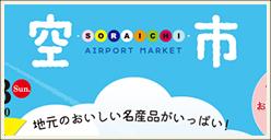 「AIRPORT MARKET 空市-soraichi-」開催!