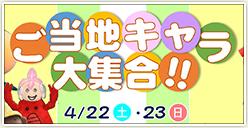 「春のご当地キャラクター大集合inゆにガーデン」開催!