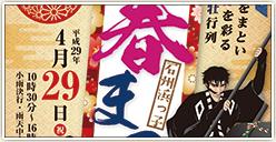 「石州浜っ子春まつり」開催!