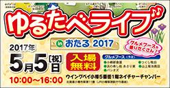 「ゆるたべライブinおたる2017」開催!