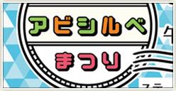 「第8回アビシルベまつり」開催!