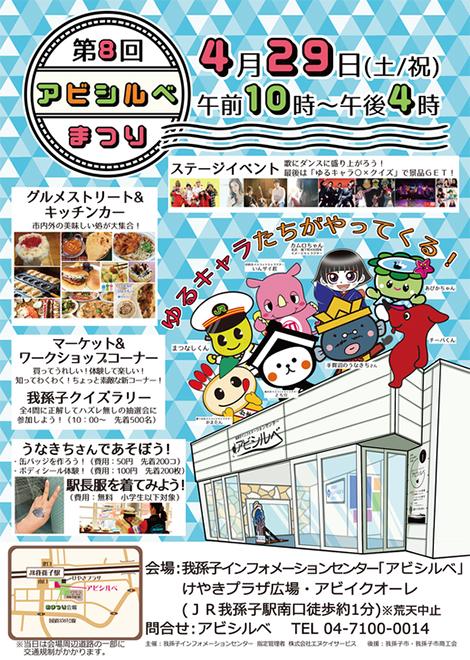 「多摩ご当地キャラ祭」開催!