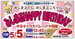 「みしまるくんお誕生日イベント」開催!