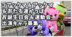 「コアックマ&アックマ&おたる運がっぱお誕生日会&運動会」出演キャラ募集!
