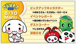 「第50回ご当地キャラ放送局」明日20時から生放送!