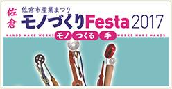 「佐倉市産業まつり【佐倉モノづくりFesta2017】」開催!