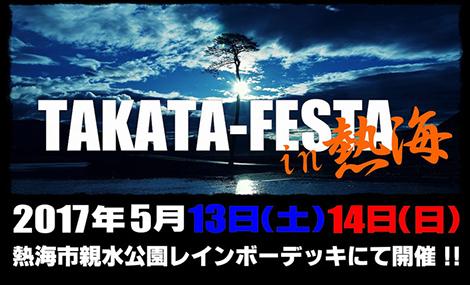 「TAKATA-FESTA in 熱海」開催!