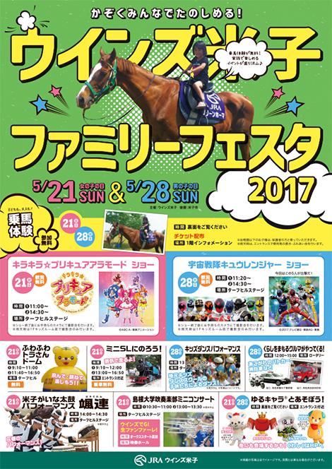 「ウインズ米子ファミリーフェスタ2017」開催!
