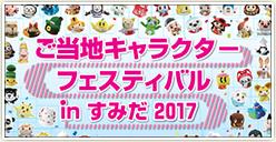 「ご当地キャラクターフェスティバルinすみだ2017」開催!