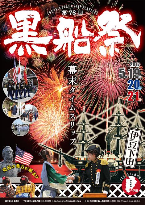 「第78回黒船祭」開催!