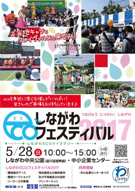 「しながわECOフェスティバル2017」開催!
