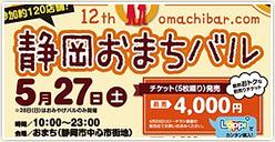 「第12回静岡おまちバル」開催!