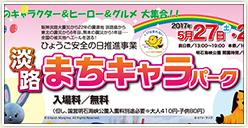 「淡路まちキャラパーク」開催!