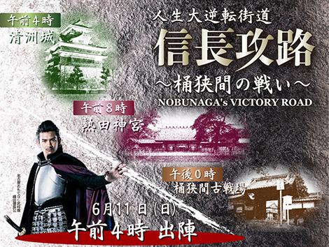 「信長攻路~桶狭間の戦い~」開催!