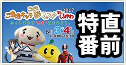 「ご当地キャラ放送局しらかわ直前特番」今夜20時から生放送!