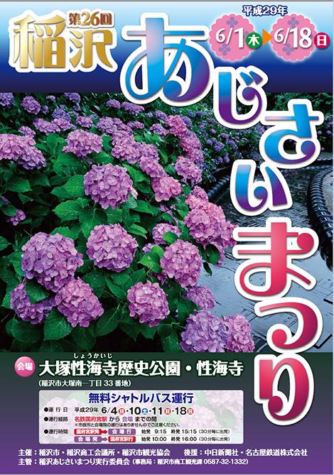 「第26回稲沢あじさいまつり」開催!