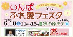 「いんばふれ愛フェスタ2017」開催!