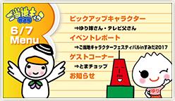 「第51回ご当地キャラ放送局」明日20時から生放送!