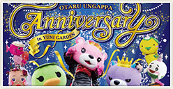 「コアックマ&アックマ&おたる運がっぱAnniversary in Yuni Garden」開催!