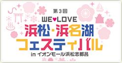 第3回 WE LOVE 遠州浜松・浜名湖フェスティバル