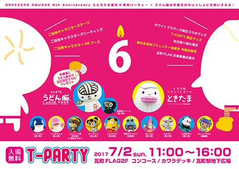 「T-PARTY」開催!