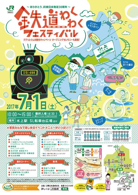 「鉄道わくわくフェスティバル」開催!