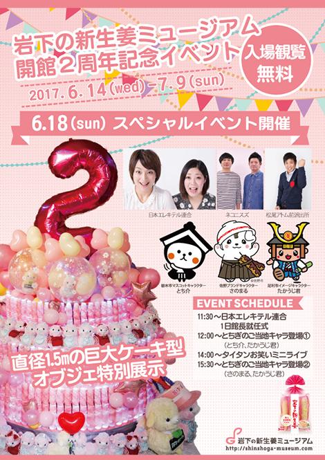 「岩下の新生姜ミュージアム開館2周年記念イベント」開催!