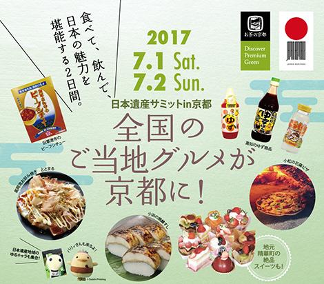 「日本遺産サミットin京都~日本遺産観光見本市~」開催!