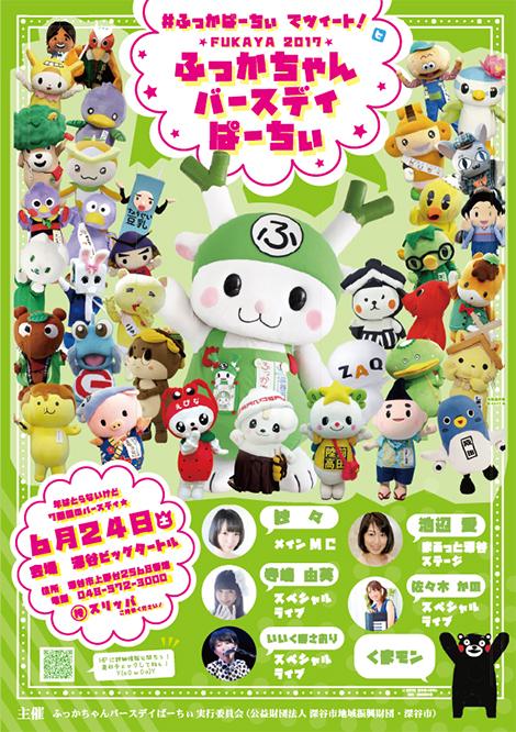 「ふっかちゃんバースデイぱーちぃFUKAYA2017」開催!