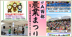「2017 JA西都農業まつり」開催!