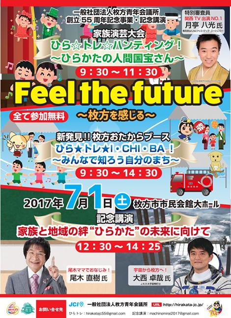 「Feel the future ~枚方を感じる~」開催!