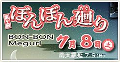 「第9回ぼんぼん廻り」開催!