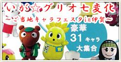 「いが☆グリオ七変化~ご当地キャラフェスタin伊賀~」開催!