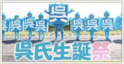 「呉氏聖誕祭~みんなのダンスで祝ってクレ!~」開催!