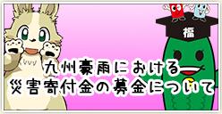 【ご報告】九州豪雨における災害寄付金の募金について