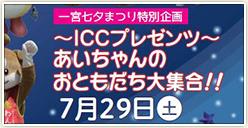 「~ICCプレゼンツ~あいちゃんのおともだち大集合!」開催!