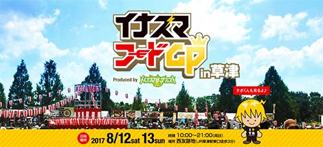 「イナズマフードGP in草津」開催!
