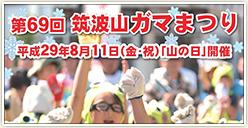 「第69回筑波山ガマまつり・がまレース」開催!