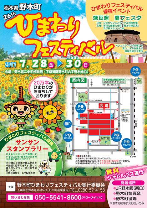 「第26回野木町ひまわりフェスティバル」開催!